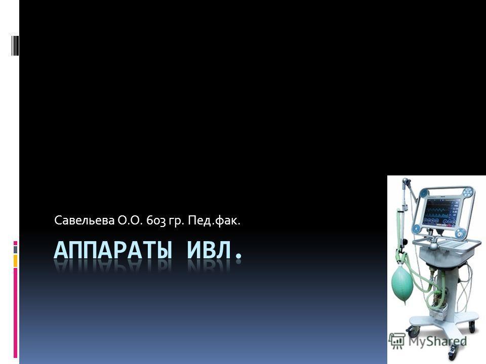 Савельева О.О. 603 гр. Пед.фак.