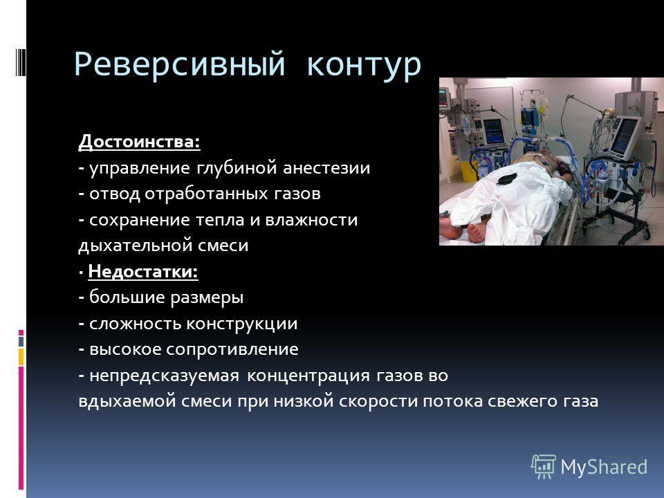 Реверсивный контур Достоинства: - управление глубиной анестезии - отвод отработанных газов - сохранение тепла и влажности дыхательной смеси · Недостатки: - большие размеры - сложность конструкции - высокое сопротивление - непредсказуемая концентрация