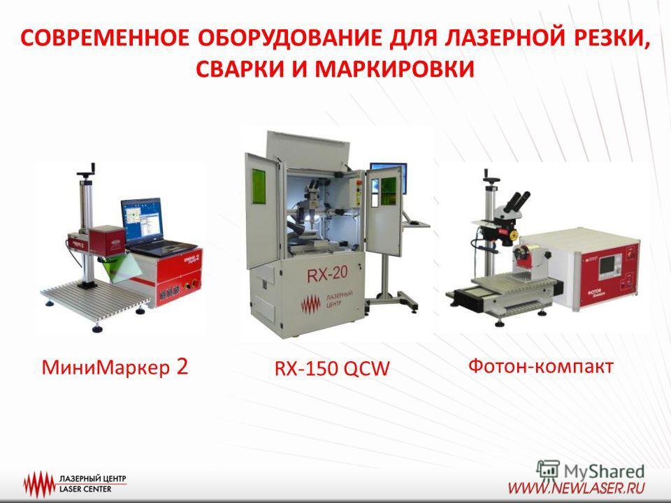 СОВРЕМЕННОЕ ОБОРУДОВАНИЕ ДЛЯ ЛАЗЕРНОЙ РЕЗКИ, СВАРКИ И МАРКИРОВКИ МиниМаркер 2 RX-150 QCW Фотон-компакт