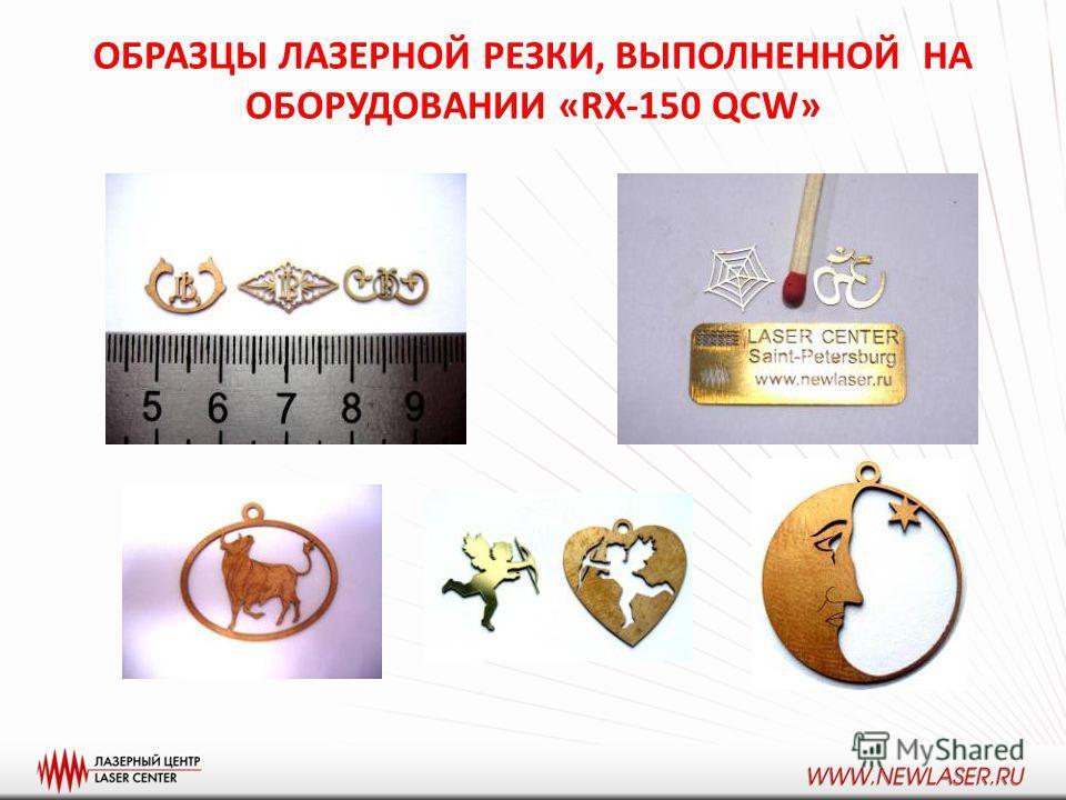 ОБРАЗЦЫ ЛАЗЕРНОЙ РЕЗКИ, ВЫПОЛНЕННОЙ НА ОБОРУДОВАНИИ «RX-150 QCW»
