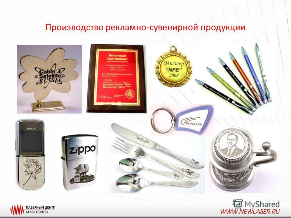 Производство рекламно-сувенирной продукции