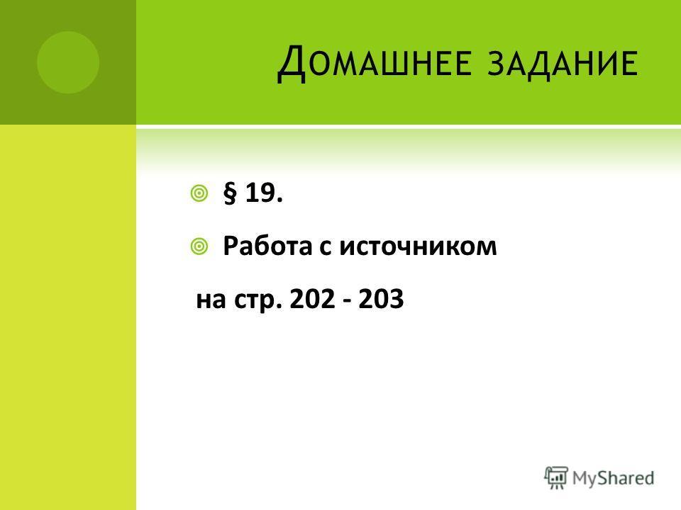 Д ОМАШНЕЕ ЗАДАНИЕ § 19. Работа с источником на стр. 202 - 203
