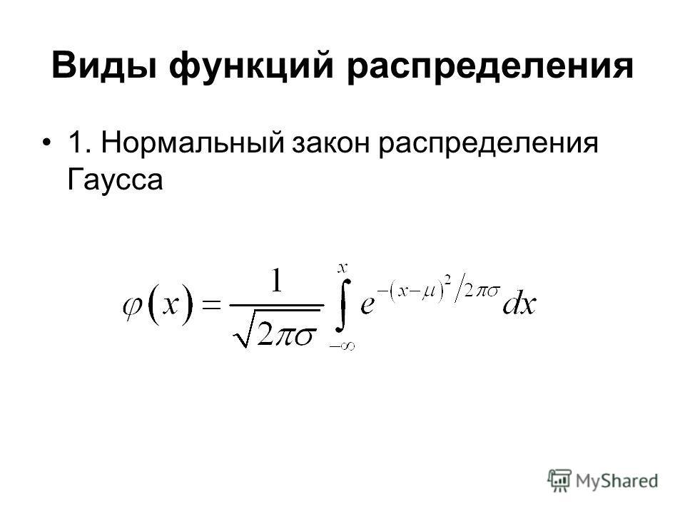Виды функций распределения 1. Нормальный закон распределения Гаусса