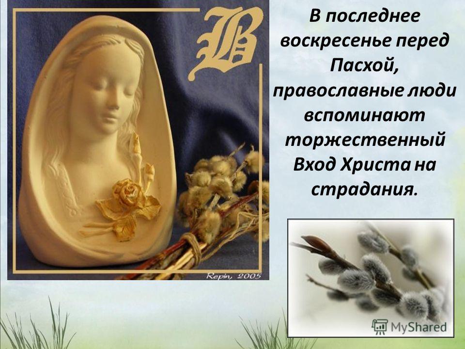 В последнее воскресенье перед Пасхой, православные люди вспоминают торжественный Вход Христа на страдания.