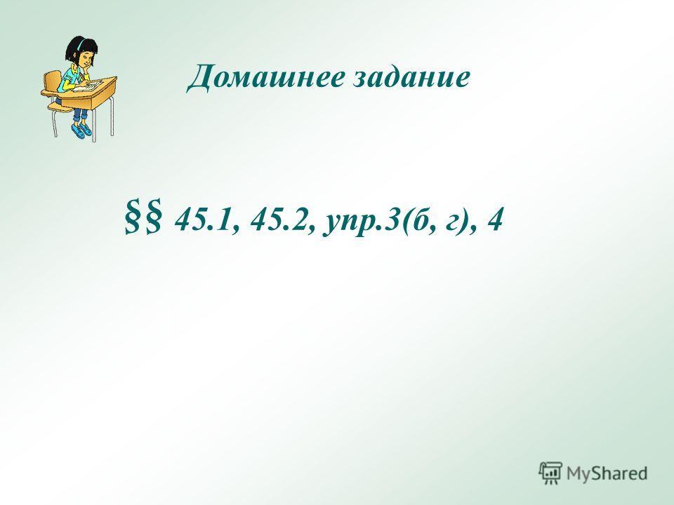 Домашнее задание S S 45.1, 45.2, упр.3(б, г), 4 S S