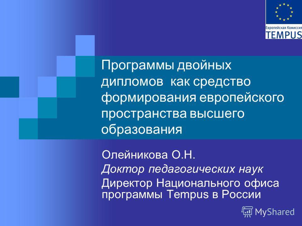 Программы двойных дипломов как средство формирования европейского пространства высшего образования Олейникова О.Н. Доктор педагогических наук Директор Национального офиса программы Tempus в России