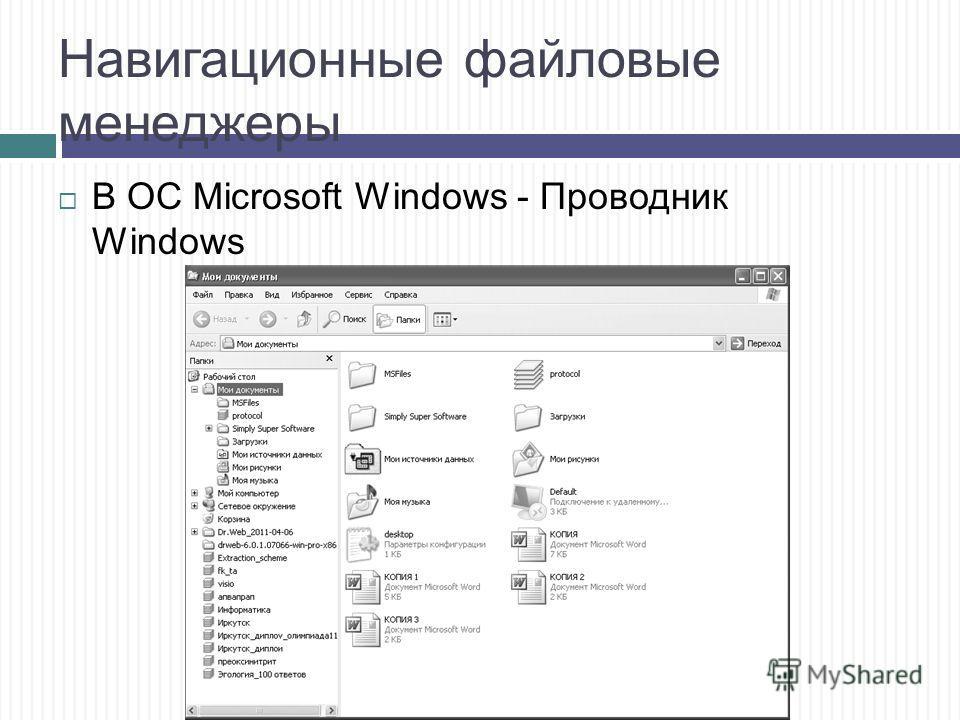 Навигационные файловые менеджеры В ОС Microsoft Windows - Проводник Windows