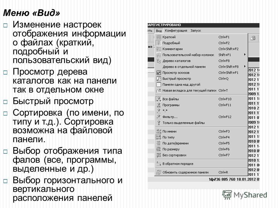 Меню «Вид» Изменение настроек отображения информации о файлах (краткий, подробный и пользовательский вид) Просмотр дерева каталогов как на панели так в отдельном окне Быстрый просмотр Сортировка (по имени, по типу и т.д.). Сортировка возможна на файл