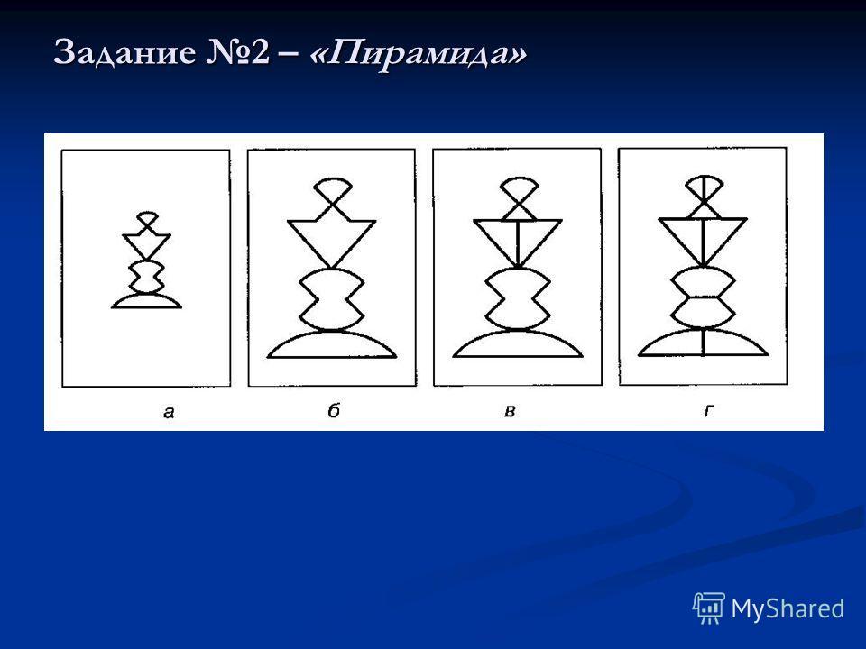 Задание 2 – «Пирамида»