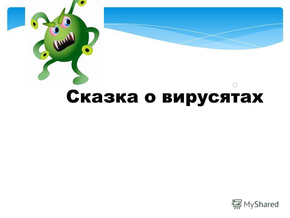 Сказка о вирусятах