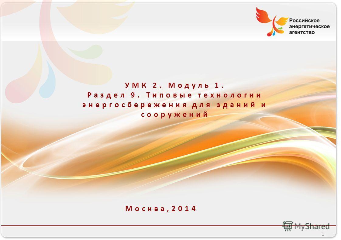 Российское энергетическое агентство УМК 2. Модуль 1. Раздел 9. Типовые технологии энергосбережения для зданий и сооружений Москва,2014 1