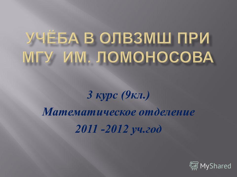 3 курс (9 кл.) Математическое отделение 2011 -2012 уч. год