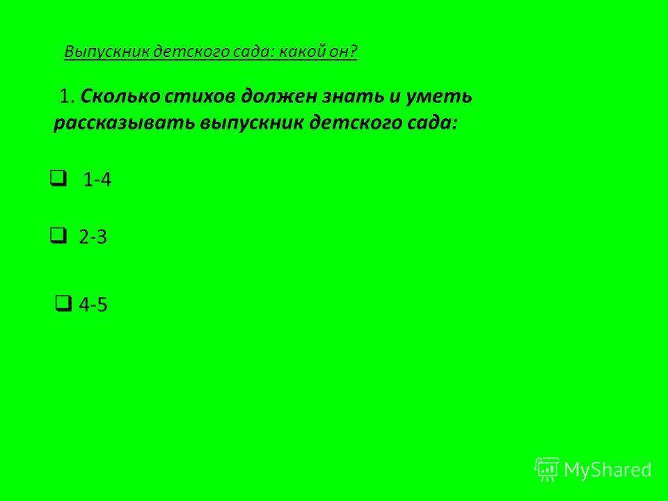1. Сколько стихов должен знать и уметь рассказывать выпускник детского сада: 2-3 4-5 1-4 Выпускник детского сада: какой он?