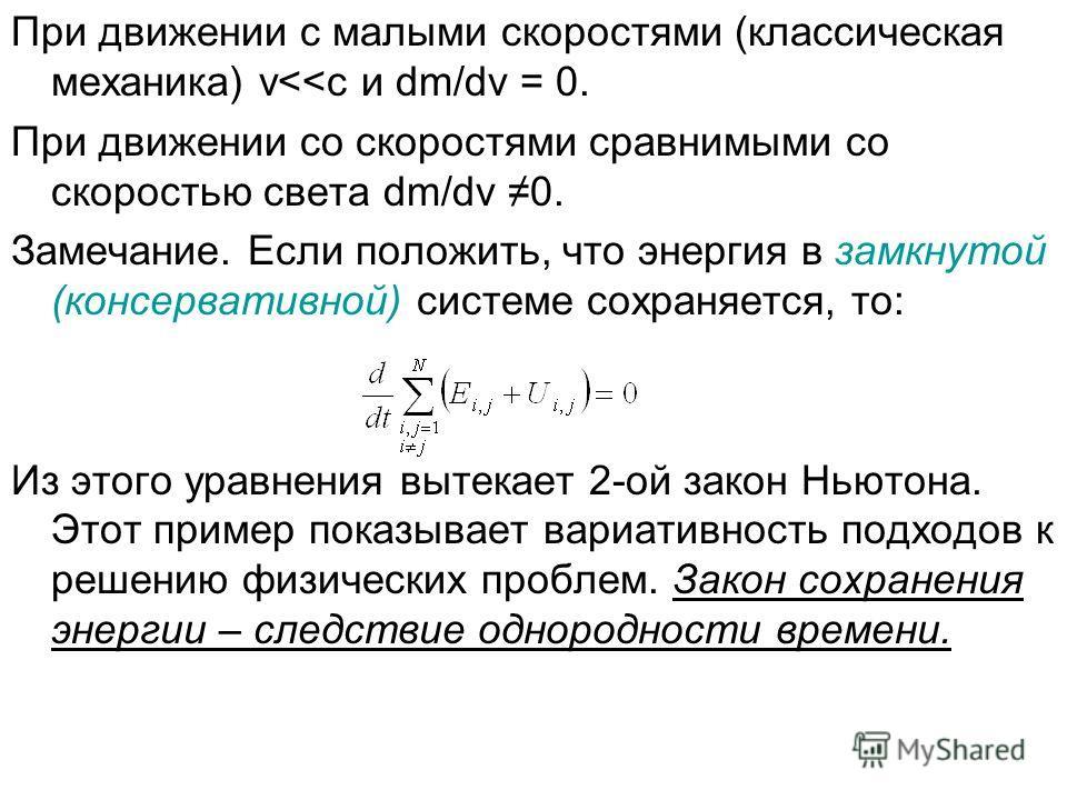 При движении с малыми скоростями (классическая механика) v