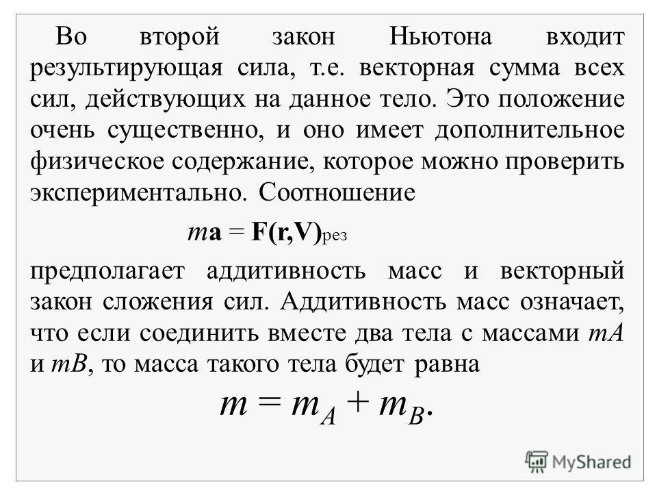 Во второй закон Ньютона входит результирующая сила, т.е. векторная сумма всех сил, действующих на данное тело. Это положение очень существенно, и оно имеет дополнительное физическое содержание, которое можно проверить экспериментально. Соотношение m