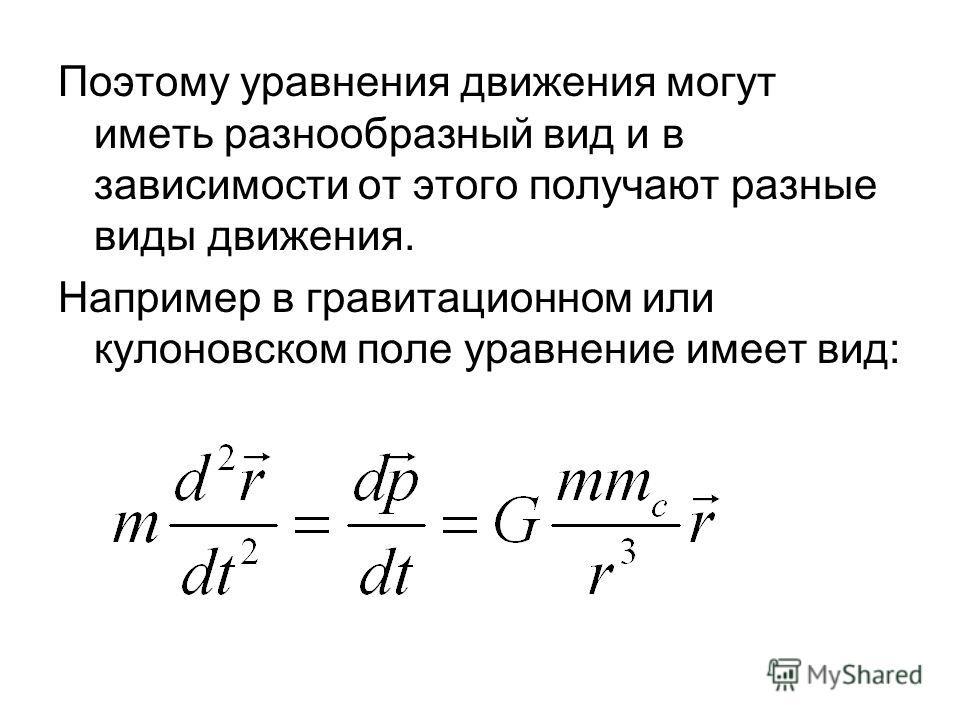 Поэтому уравнения движения могут иметь разнообразный вид и в зависимости от этого получают разные виды движения. Например в гравитационном или кулоновском поле уравнение имеет вид: