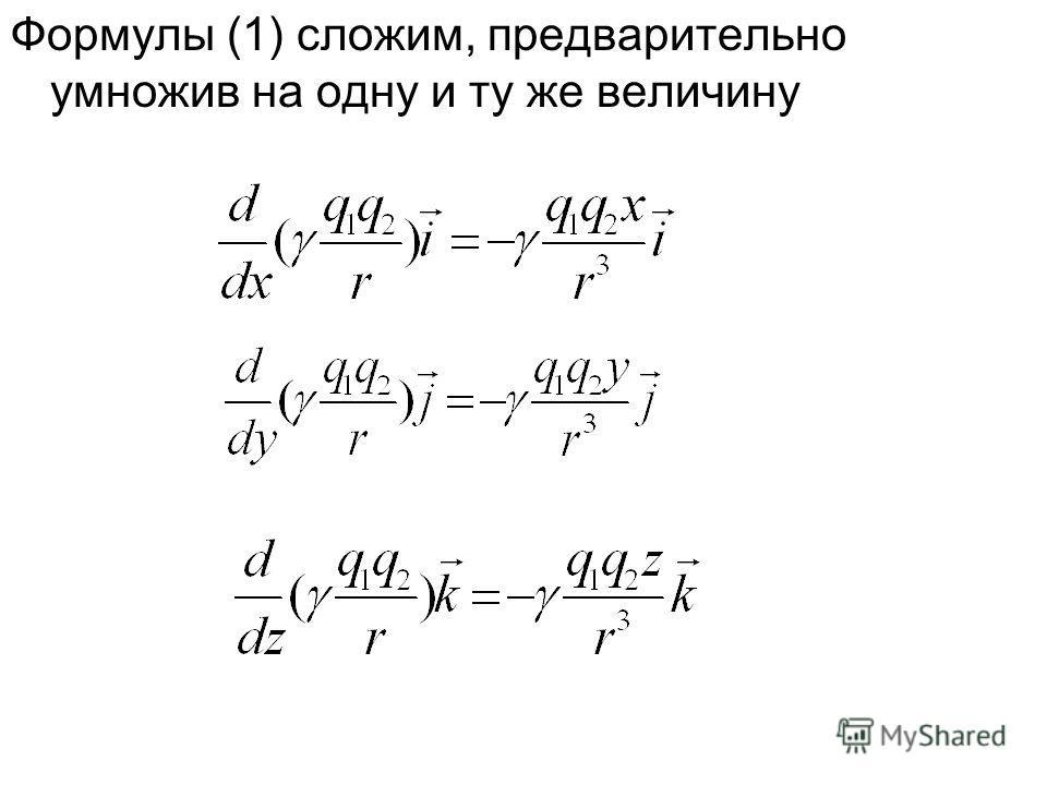 Формулы (1) сложим, предварительно умножив на одну и ту же величину