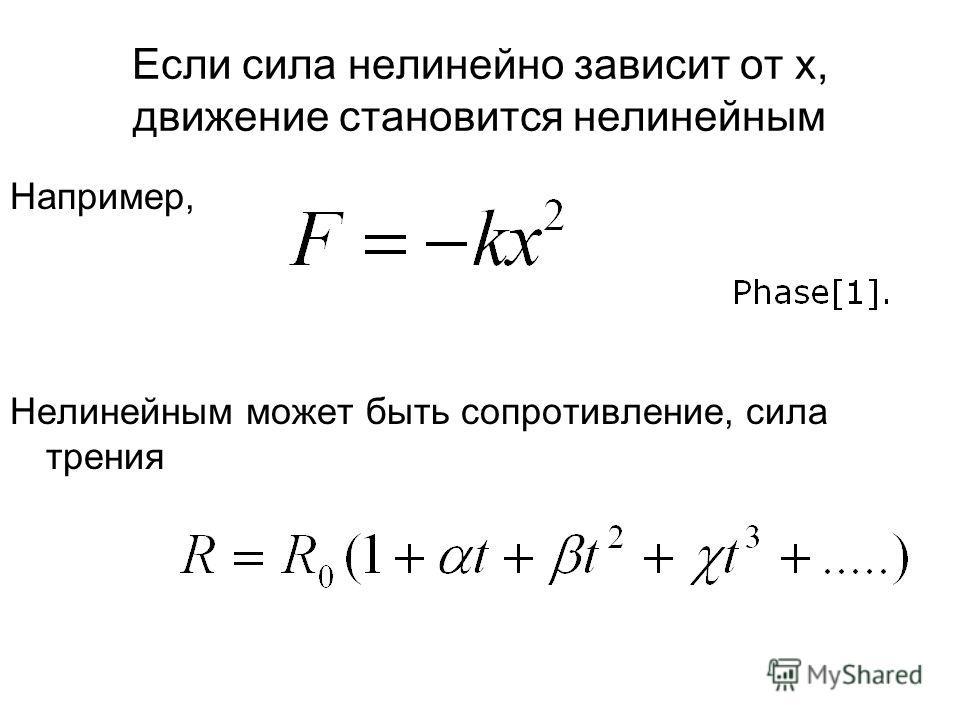 Если сила нелинейно зависит от х, движение становится нелинейным Например, Нелинейным может быть сопротивление, сила трения