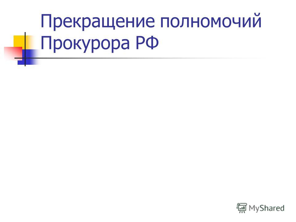 Прекращение полномочий Прокурора РФ