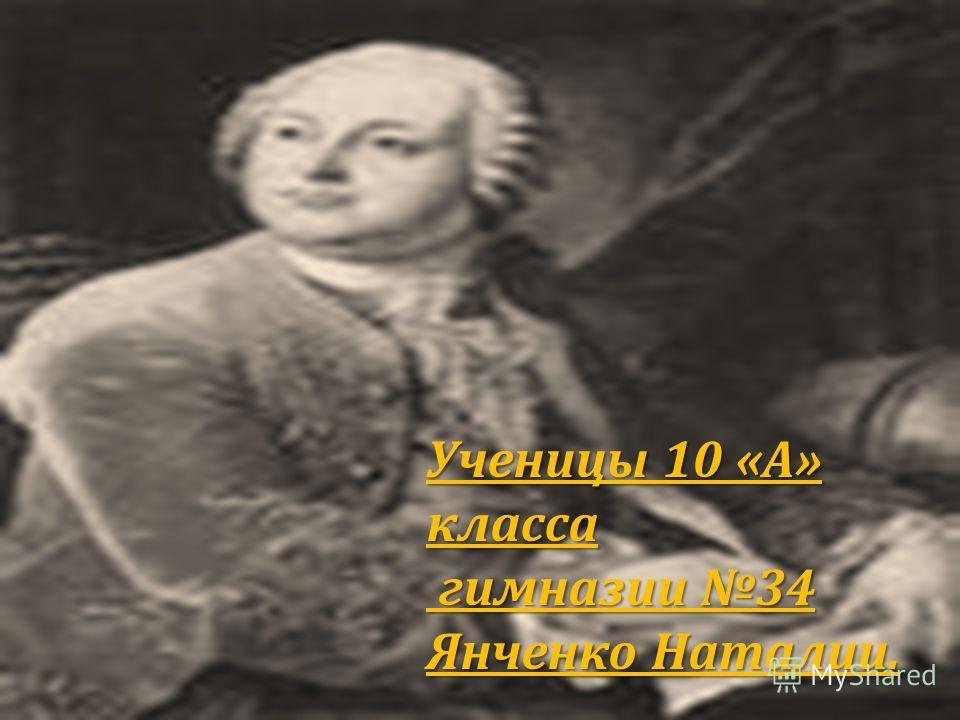 Ученицы 10 « А » класса гимназии 34 гимназии 34 Янченко Наталии.