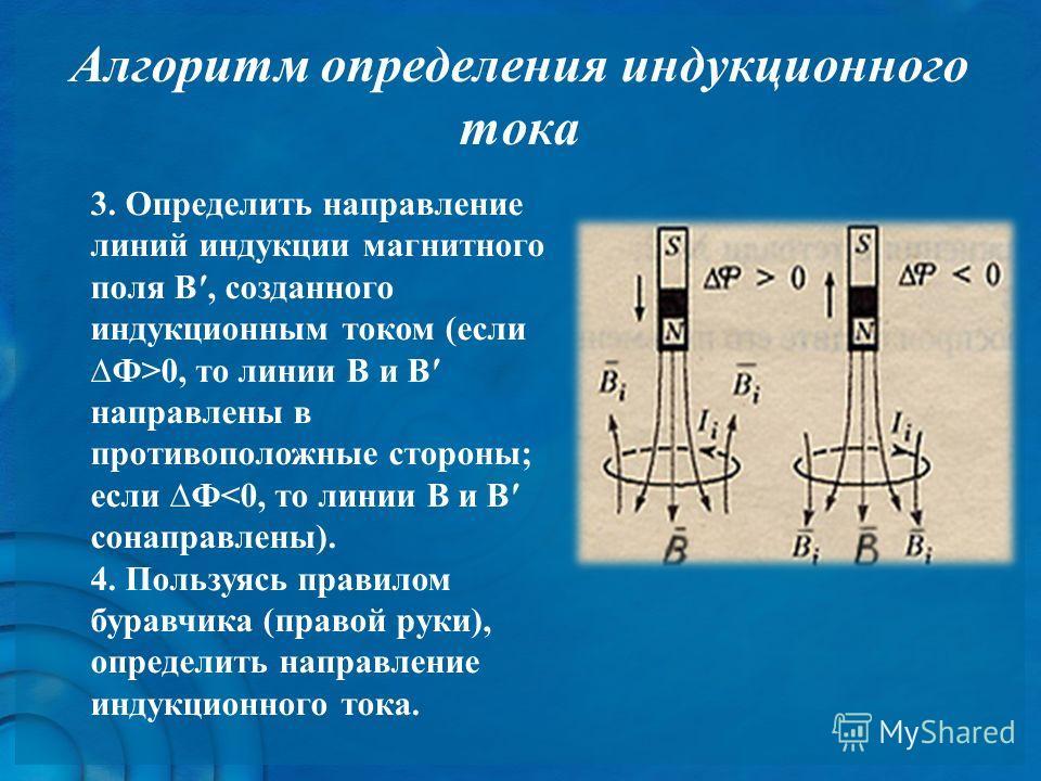 3. Определить направление линий индукции магнитного поля В, созданного индукционным током (если Ф>0, то линии В и В направлены в противоположные стороны; если Ф