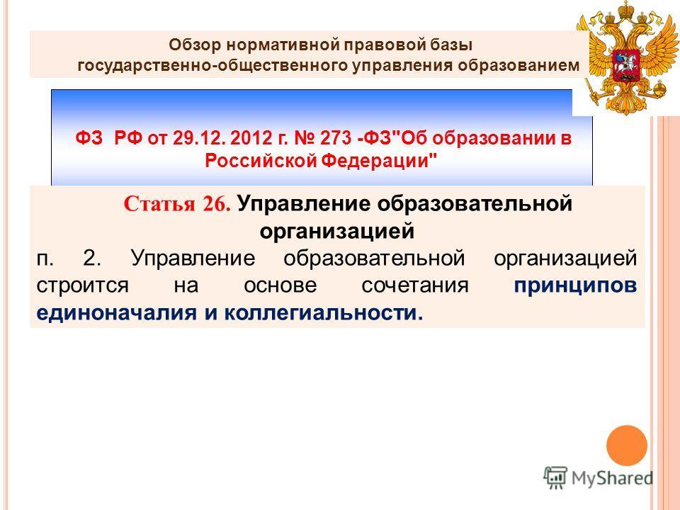 ФЗ РФ от 29.12. 2012 г. 273 -ФЗ