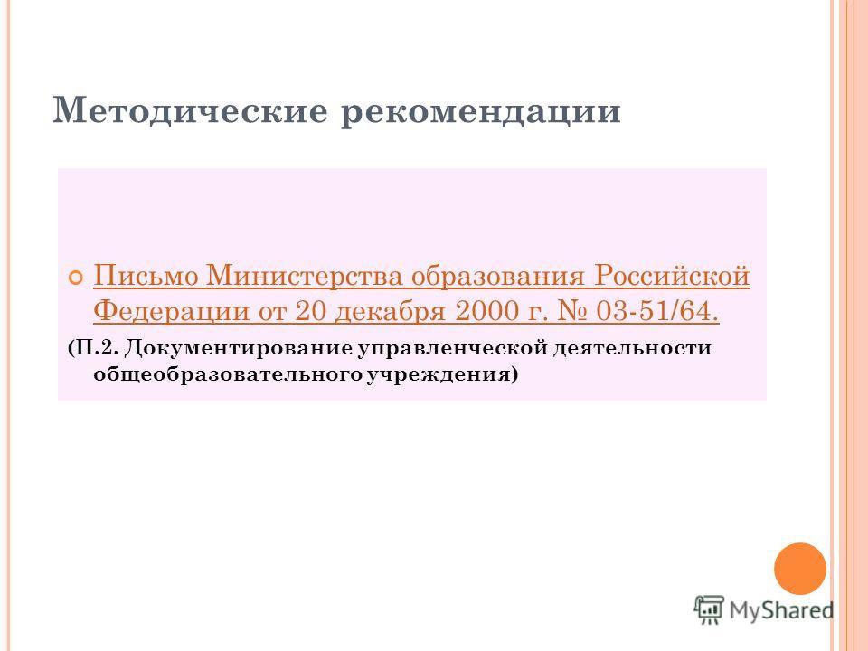 Методические рекомендации Письмо Министерства образования Российской Федерации от 20 декабря 2000 г. 03-51/64. Письмо Министерства образования Российской Федерации от 20 декабря 2000 г. 03-51/64. (П.2. Документирование управленческой деятельности общ