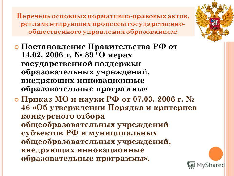 Постановление Правительства РФ от 14.02. 2006 г. 89
