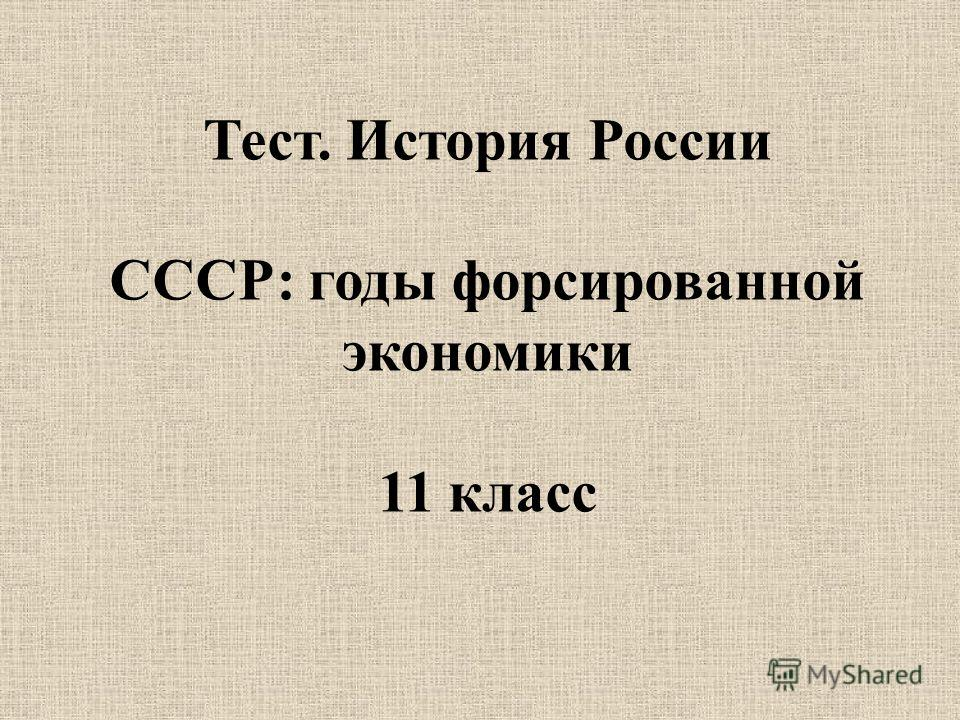 Тест. История России СССР: годы форсированной экономики 11 класс