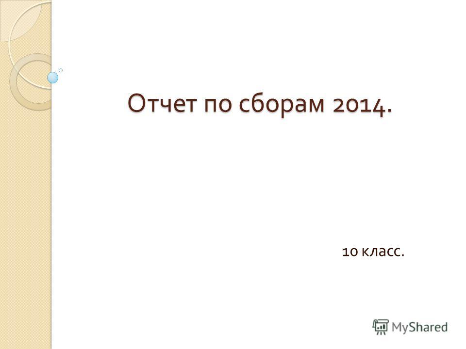 Отчет по сборам 2014. 10 класс.