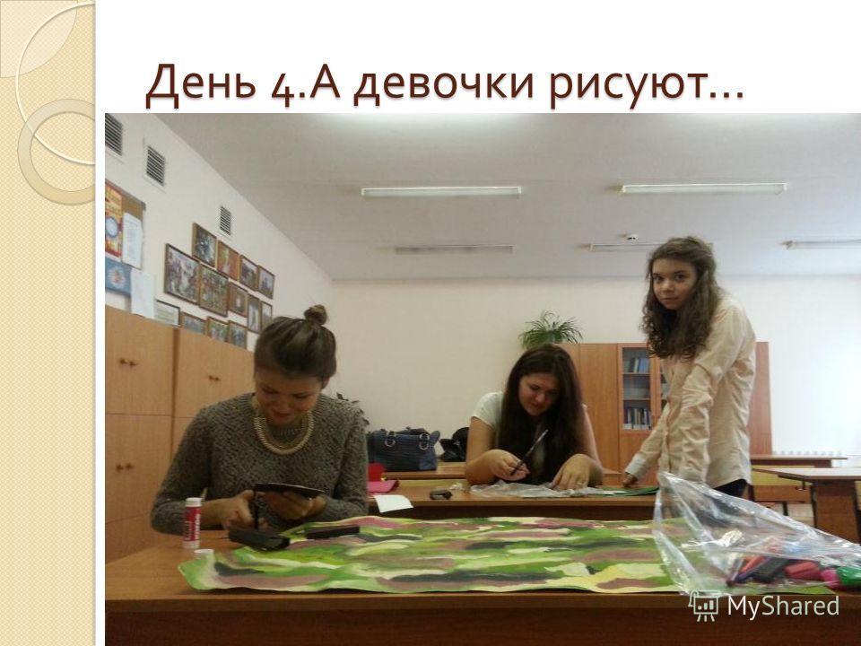 День 4. А девочки рисуют …