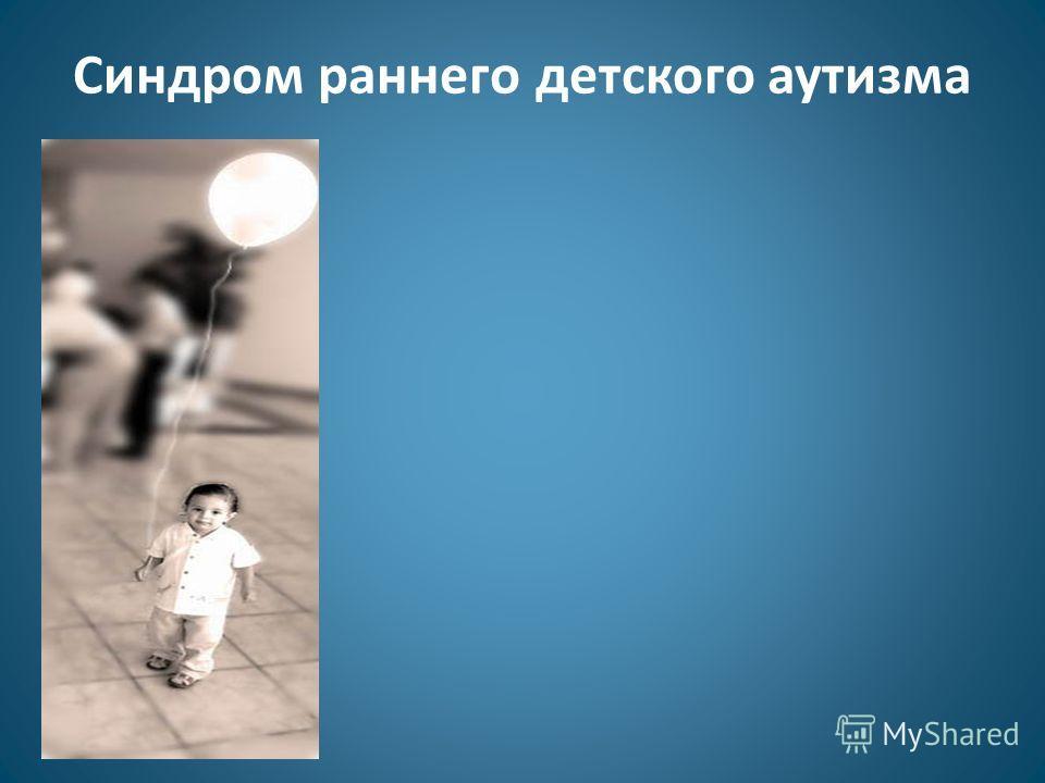 Синдром раннего детского аутизма