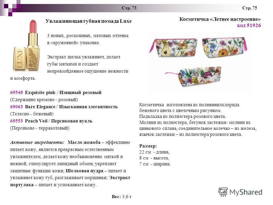 Стр. 73 Стр. 75 Увлажняющая губная помада Luxe 3 новых, роскошных, матовых оттенка в «кружевной» упаковке. Экстракт шелка увлажняет, делает губы мягкими и создает непревзойденное ощущение нежности и комфорта. 69548 Exquisite pink / Изящный розовый (С