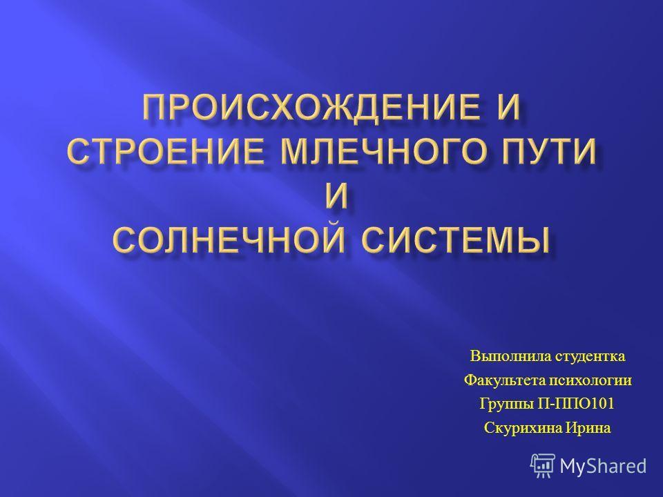 Выполнила студентка Факультета психологии Группы П - ППО 101 Скурихина Ирина