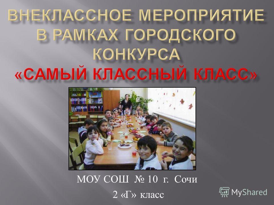 МОУ СОШ 10 г. Сочи 2 « Г » класс