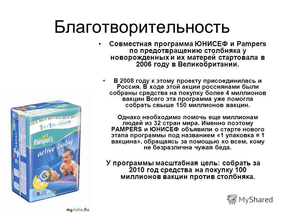 Благотворительность Совместная программа ЮНИСЕФ и Pampers по предотвращению столбняка у новорожденных и их матерей стартовала в 2006 году в Великобритании. В 2008 году к этому проекту присоединилась и Россия. В ходе этой акции россиянами были собраны