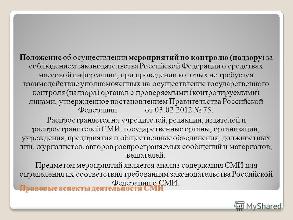 Правовые аспекты деятельности СМИ Положение об осуществлении мероприятий по контролю (надзору) за соблюдением законодательства Российской Федерации о средствах массовой информации, при проведении которых не требуется взаимодействие уполномоченных на
