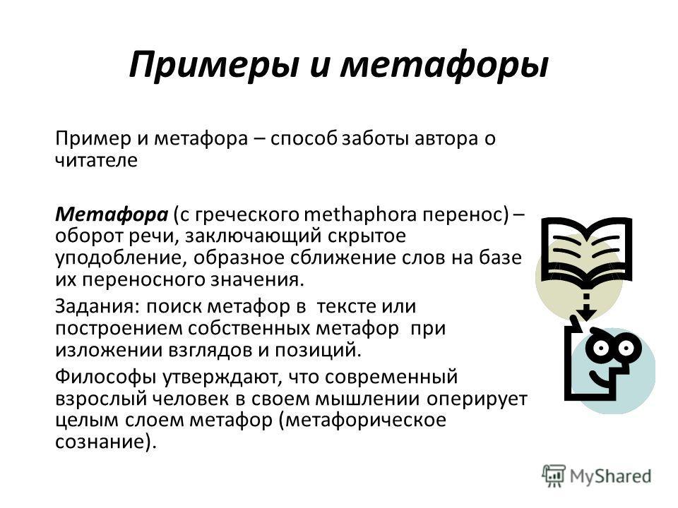 Введение и выводы «Дидактические нагрузки»: организация текста; мотивация читателя, пространство самооценки читателя. Задания: