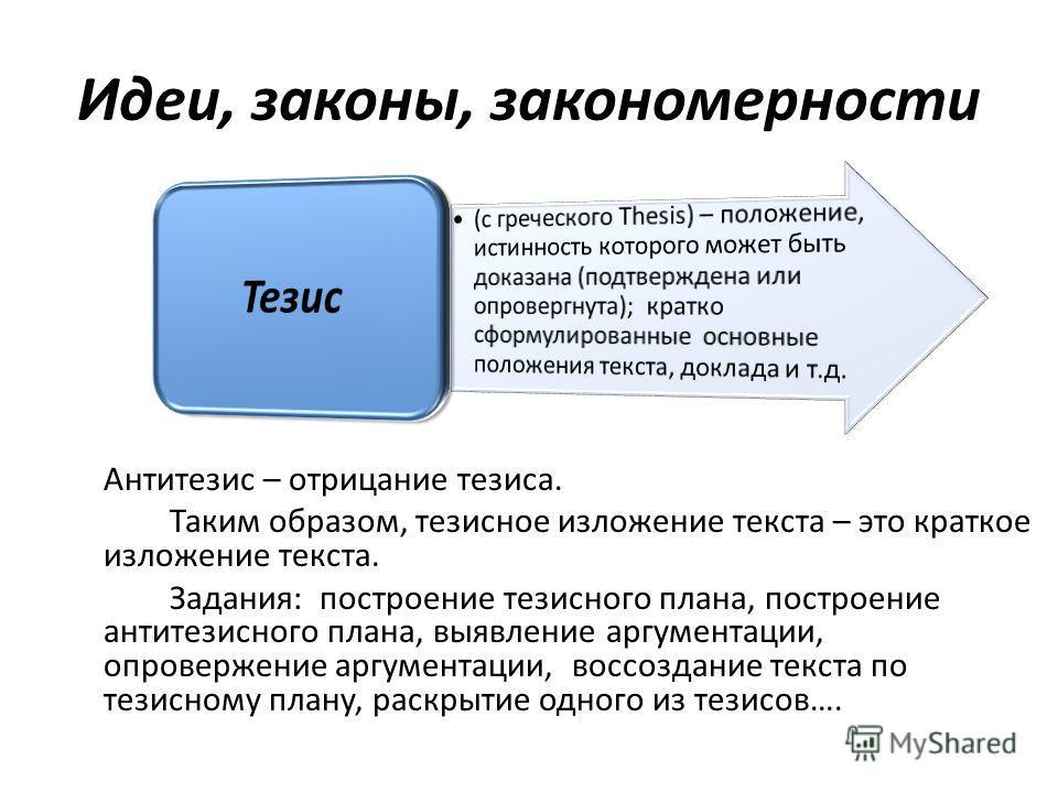 Идеи, законы, закономерности Любой текст опирается на совокупность некоторых теоретических утверждений, изложенных в виде проблем, идей, формулировок законов или закономерностей. Теоретические утверждения в тексте могут быть строго аргументированы, м