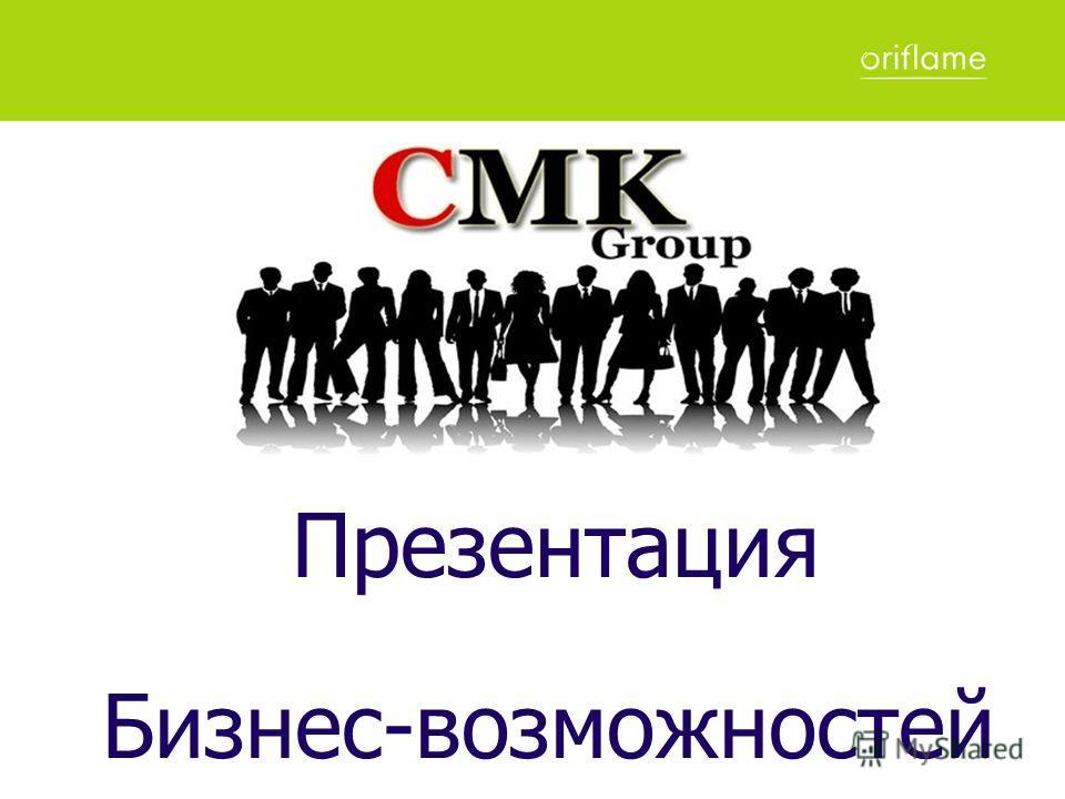 Бизнес-возможностей Презентация