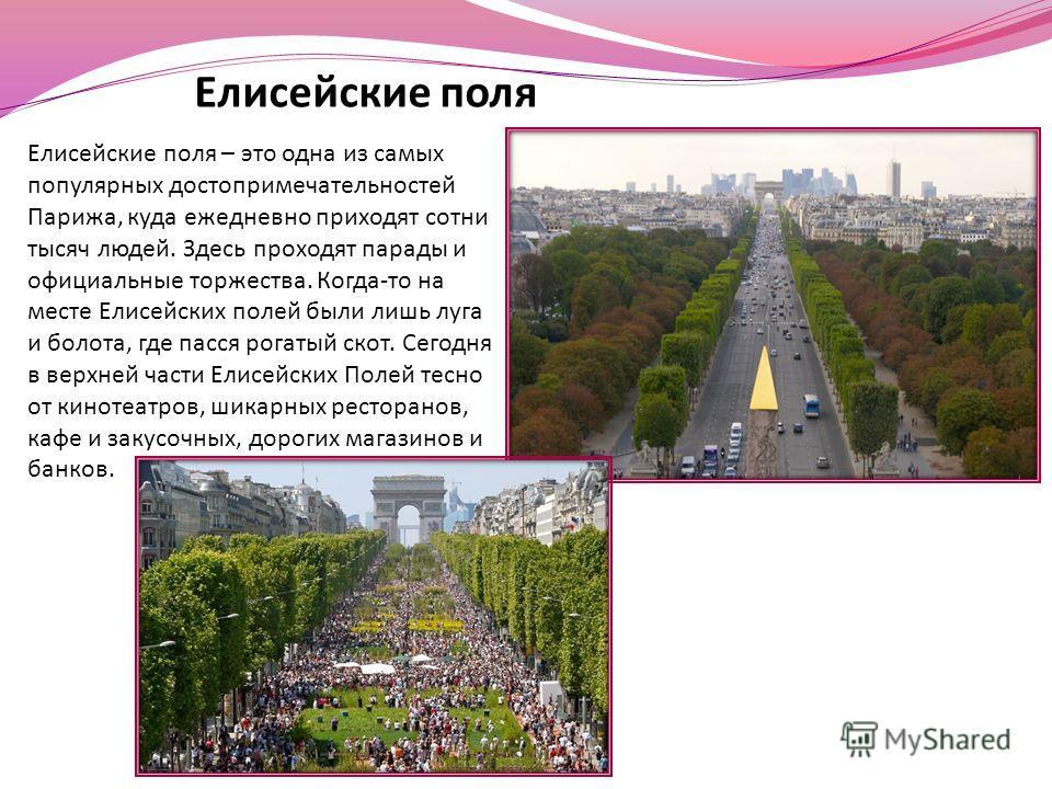 Триумфальная арка Триумфальная арка в Париже – это один из величайших памятников истории и архитектуры, о которой знает любой более- менее грамотный житель нашей планеты. Она располагается в легендарном восьмом округе столицы Франции, на площади, нос