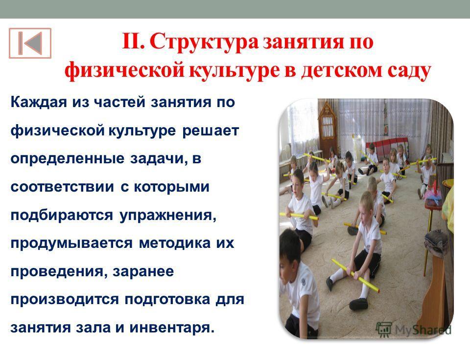 II. Структура занятия по физической культуре в детском саду Каждая из частей занятия по физической культуре решает определенные задачи, в соответствии с которыми подбираются упражнения, продумывается методика их проведения, заранее производится подго
