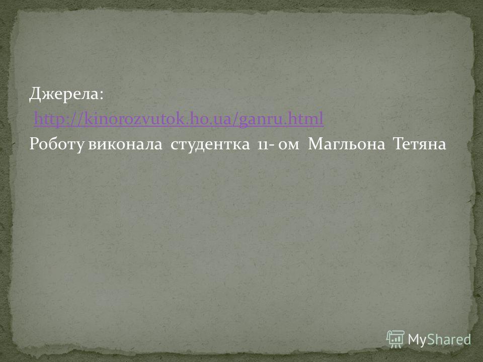Джерела: http://kinorozvutok.ho.ua/ganru.html Роботу виконала студентка 11- ом Магльона Тетяна