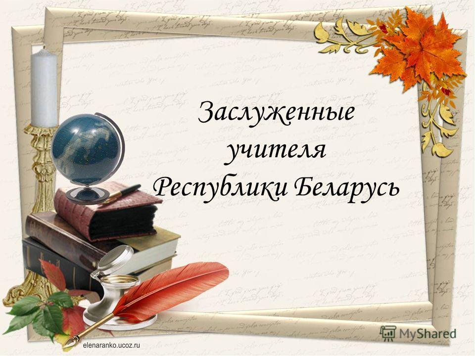 Заслуженные учителя Республики Беларусь
