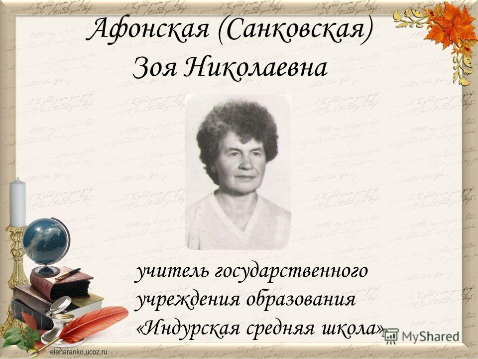 Афонская (Санковская) Зоя Николаевна учитель государственного учреждения образования «Индурская средняя школа»
