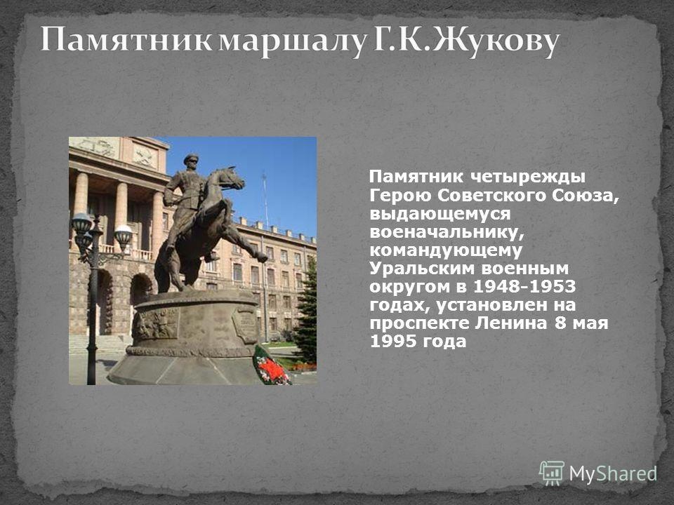 Памятник четырежды Герою Советского Союза, выдающемуся военачальнику, командующему Уральским военным округом в 1948-1953 годах, установлен на проспекте Ленина 8 мая 1995 года