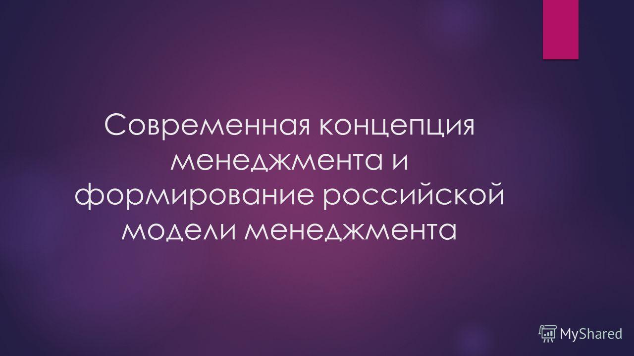 Современная концепция менеджмента и формирование российской модели менеджмента