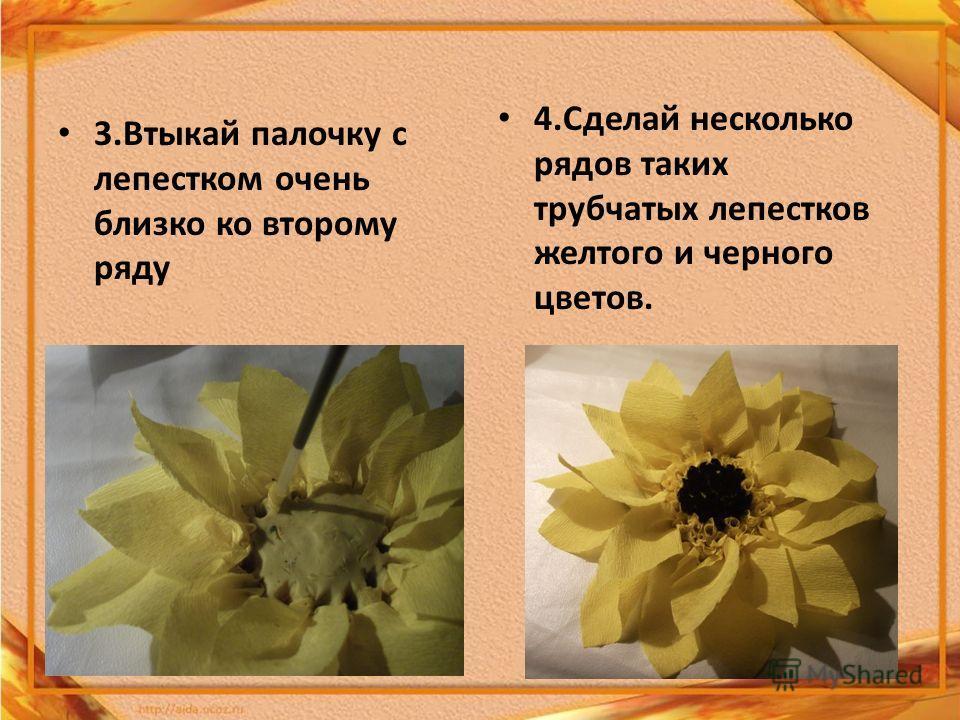 3.Втыкай палочку с лепестком очень близко ко второму ряду 4.Сделай несколько рядов таких трубчатых лепестков желтого и черного цветов.
