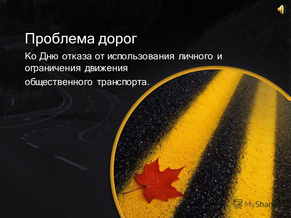 Проблема дорог Ко Дню отказа от использования личного и ограничения движения общественного транспорта.