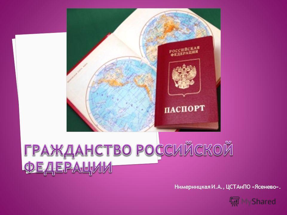 Нимерницкая И.А., ЦСТАиПО «Ясенево».